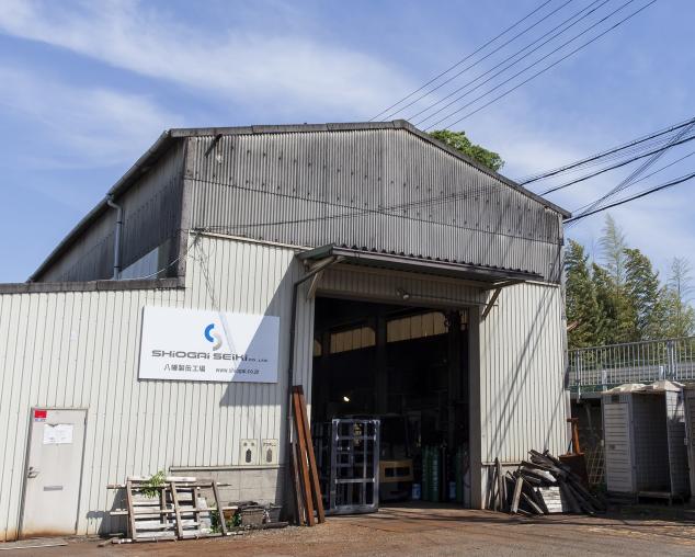 八幡製缶工場