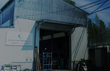 各種加工から品質管理までを当社工場が一貫して担当